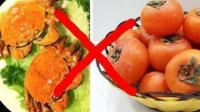"""网传""""柿子+螃蟹=毒药?"""""""