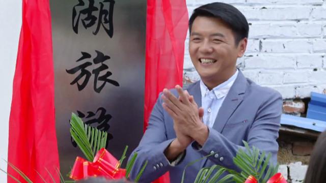 《双喜盈门》凤凰湖旅游公司正式揭牌开业