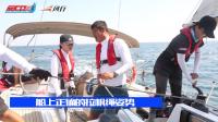 中国帆船公开赛·简单的拉绳索动作竟隐藏如此玄机