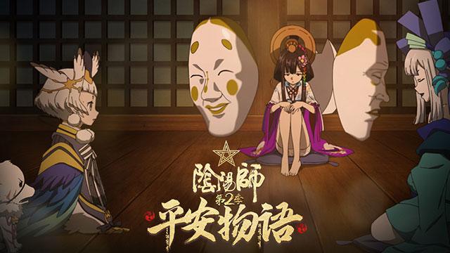 【阴阳师·平安物语2】夜谈百物语