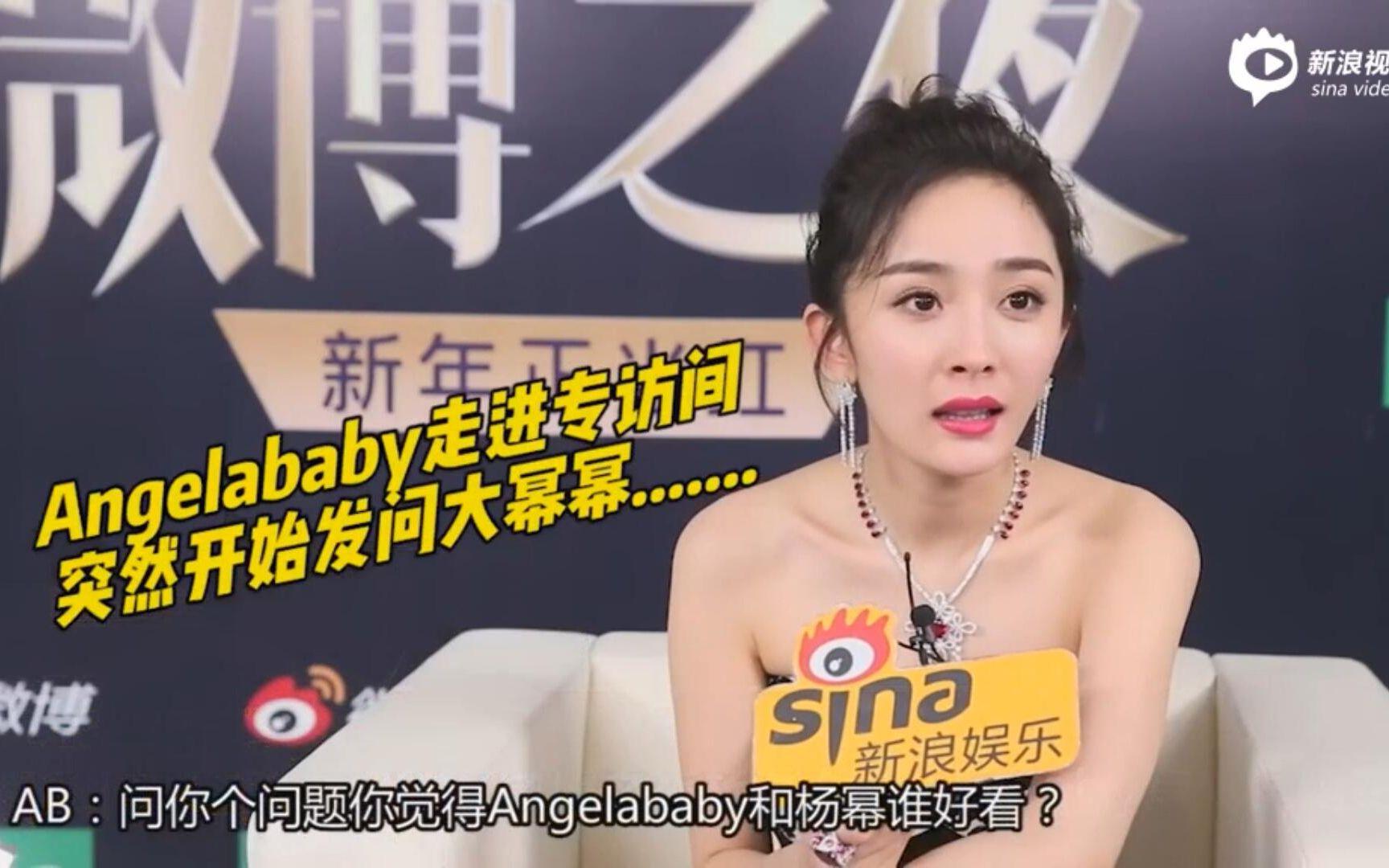 娱乐圈美女如云,杨幂问记者,我和杨颖谁好看时,大家尴尬的笑了
