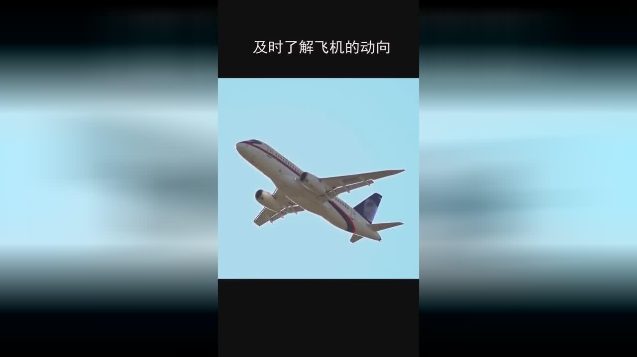 飞机起飞降落时为什么要打开遮光板感谢观看!