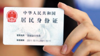 身份证最后一位数代表什么?
