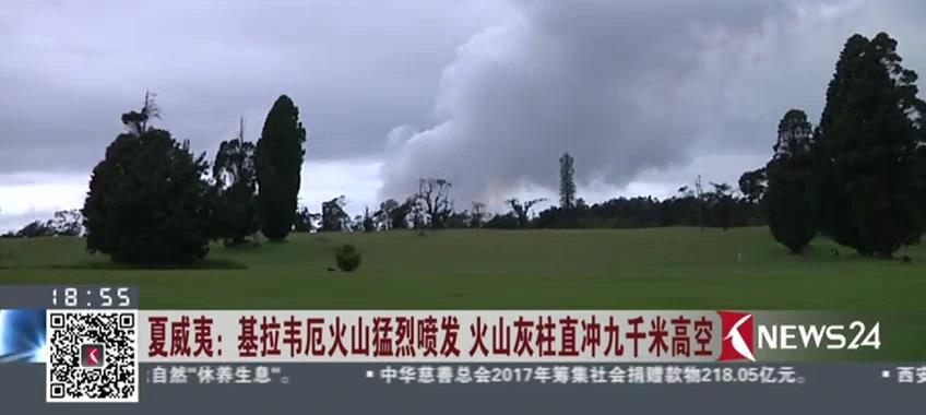 夏威夷:基拉韦厄火山猛烈喷发 火山灰柱直冲九千米高空