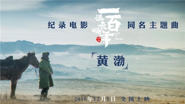 """【一百年很长吗】主题曲""""扎心""""来袭 黄渤为平凡人温暖发声"""