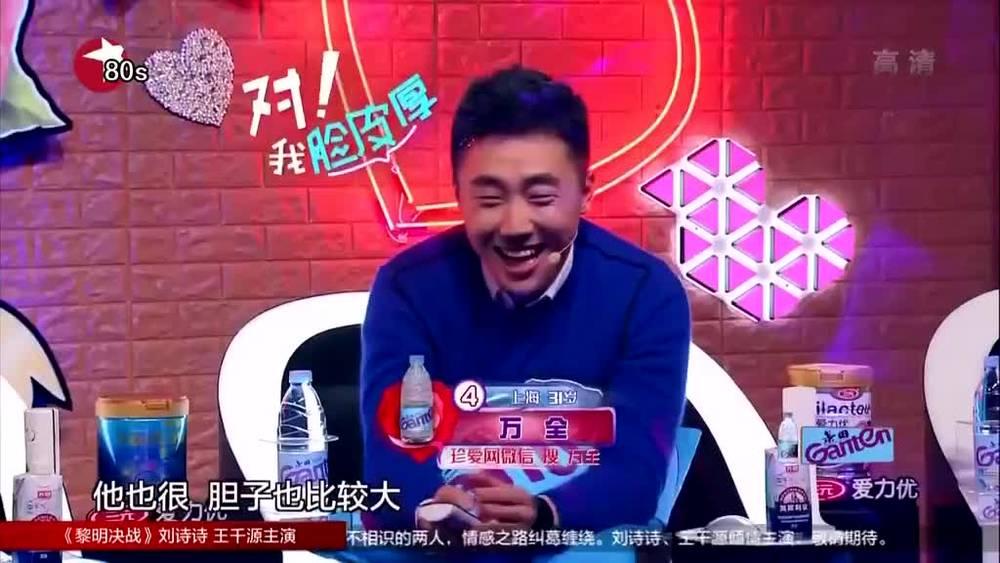 中国式相亲:女方亲友团出现,金星直接问出了标准答案