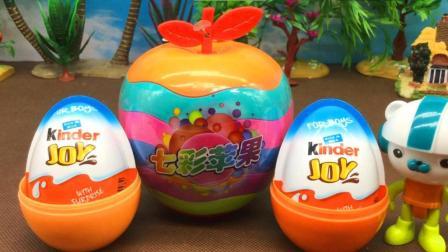 海底小纵队分享七彩苹果蛋 健达奇趣蛋
