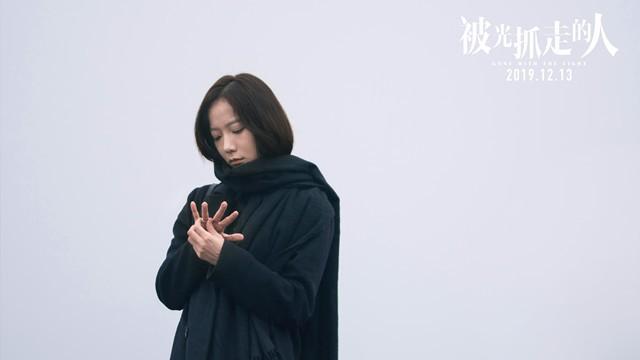 【被光抓走的人】曝终极预告