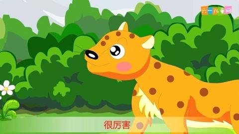 嘟拉动物儿歌 第2集 豹子