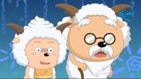 喜羊羊与灰太狼之洋洋得意喜羊羊 第六部