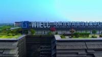 第六届世界互联网大会宣传片震撼发布