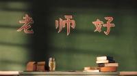 教师节特别策划:感念师恩