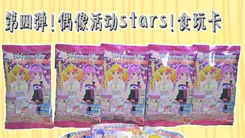 第4弹偶像活动stars食玩卡