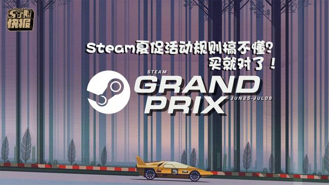 【STN快报第四季04】Steam夏促活动规则搞不懂?