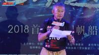 中国帆船公开赛-裁判长宣读首届中国帆船公开赛最终名次
