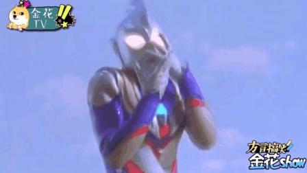 超搞笑的奥特曼四川话配音视频,有洁癖的迪迦奥特曼居然遇到这种怪兽!