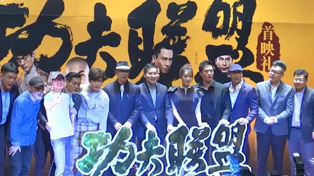 《功夫联盟》上海首映 赵文卓安志杰陈国坤等秀功夫