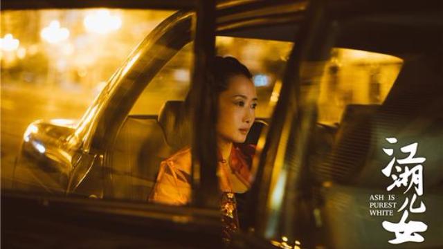 戛纳电影节公布官方片单 《江湖儿女》入围了主竞赛单元