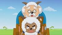喜羊羊与灰太狼之洋洋得意喜羊羊 番外篇