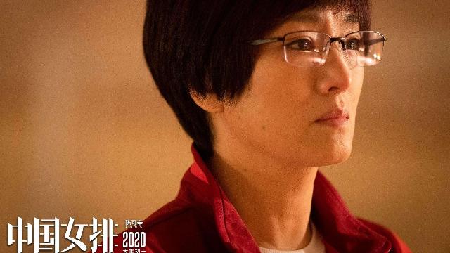 电影《中国女排》发布预告片,郎平回忆青春,她却让球迷们流泪