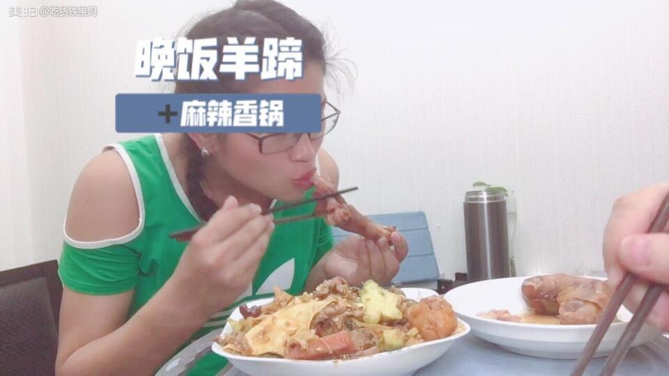 今天晚上吃羊蹄和麻辣香锅,yummy