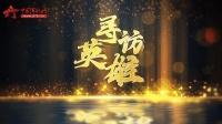 【寻访英雄】百岁老英雄陈训杨:入党的时候举起了手 就不能轻易放下