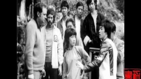李小龙罕见剧照《龙争虎斗》【功夫书生】
