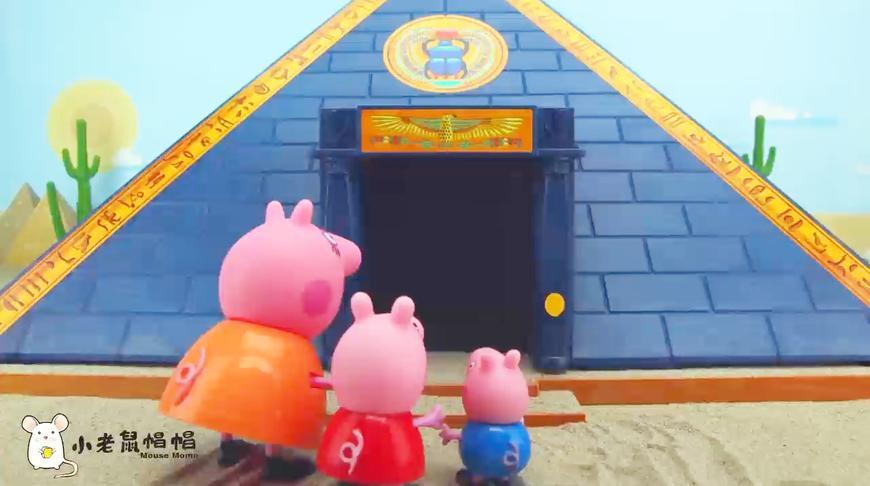 小猪佩奇第四季:佩奇一家去参观金字塔,会发生什么神奇的事情?