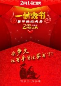 2015山东卫视春晚