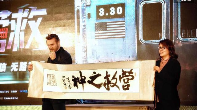 《通勤营救》烧脑升级 连姆尼森收获中国书法卷轴