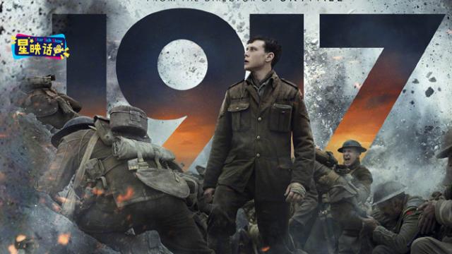 冲奥最佳影片《1917》导演专访:最大的困难是与时间斗争