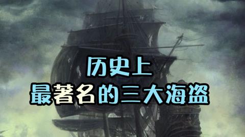 海贼王的原型也许是这三个人,拥有四艘海盗舰队,珍藏了无数珍宝