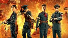 【建军大业】热血版预告 提前开战 7月27日下午两点提档开画