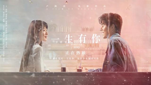 【一生有你】結尾曲MV溫暖上線