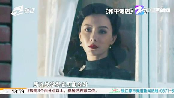 电视剧《和平饭店》研讨会在京举行