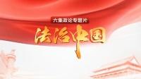 《法治中国》宣传片出炉