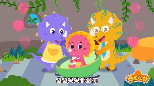 亲宝恐龙乐园儿歌:过家家 恐龙找食物 中文