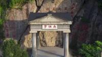 百炼成钢:中国共产党的100年第十七集《西安事变》