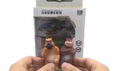【熊出没玩具】熊出没熊大熊二军事车模型玩具拆封试玩