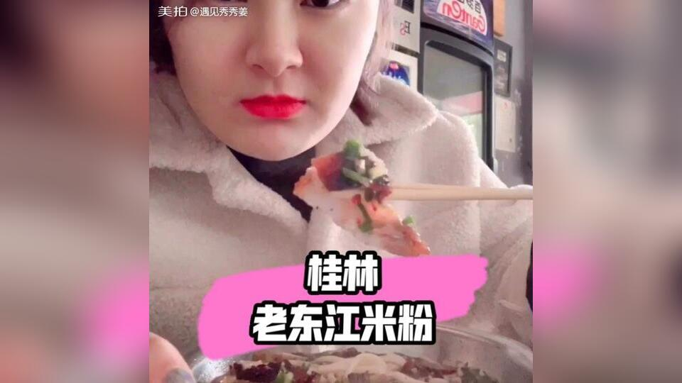 桂林老东江米粉