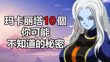 龙珠超动漫角色:玛卡丽塔10个你可能不知道的秘密