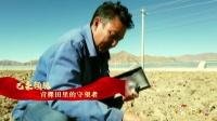 《榜样•西藏(2020)》第四集——巴桑顿珠:青稞田里的守望者