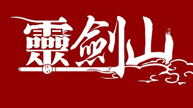 国产动画【从前有座灵剑山】第二季 概念PV