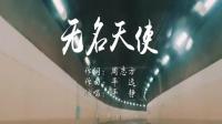 战疫系列MV之五《无名天使》