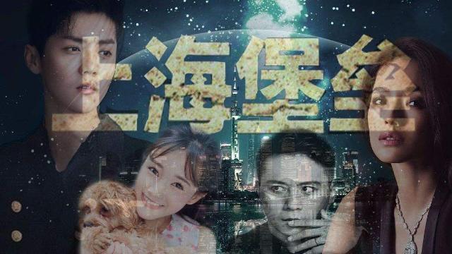 国产科幻巨制《上海堡垒》将上映,制作经费高于《流浪地球》