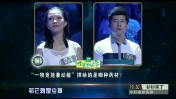 """《一站到底》精彩答题:中华始祖""""黄帝""""的姓是什么?"""
