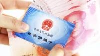 """医保断缴,缴费年限会""""清零""""?"""