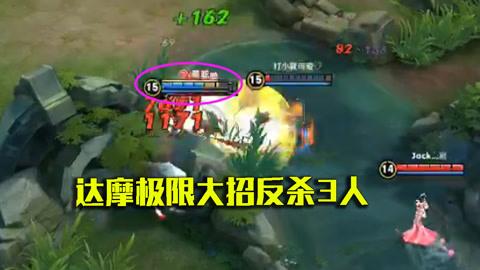 王者荣耀:达摩灵活穿墙极限大招反杀3人 凤求凰成了配角