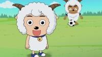 喜羊羊与灰太狼之洋洋得意喜羊羊 第五部