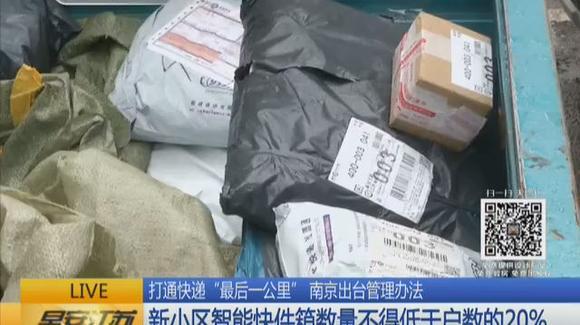 """打通快递""""最后一公里""""南京出台管理办法 新小区智能快件箱数量不得低于户数的20%"""
